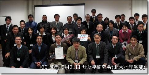 2014sakegaku_1