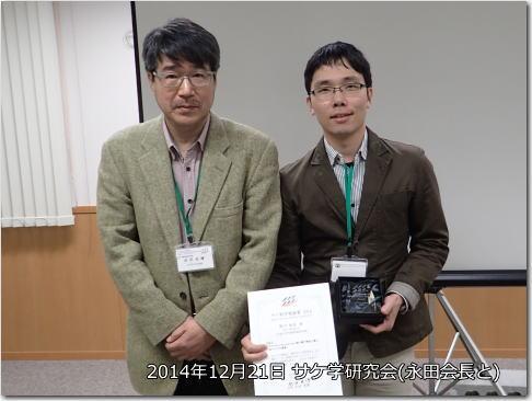 2014sakegaku_2
